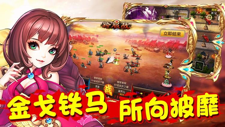塔防三国志:三国游戏 休闲单机手游 screenshot-3