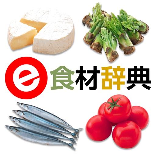 e食材辞典 for iPhone