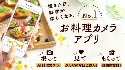 料理カメラ SnapDish 人気写真とレシピのお料理アプリ ScreenShot0