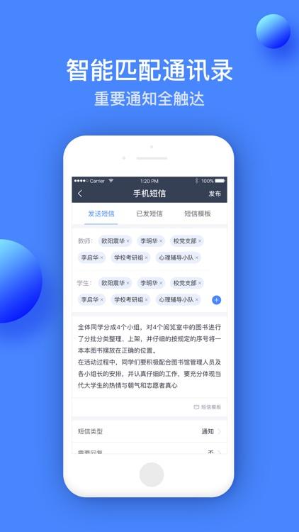 高乐云教育 screenshot-4