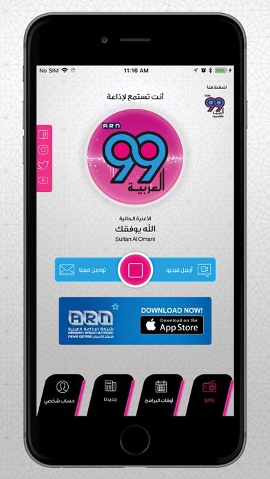 Al Arabiya 99 العربية ٩٩ اف املقطة شاشة2