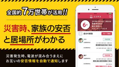 家族の防災・安否確認『ココダヨ』子供の見守りアプリ,地震アプリ