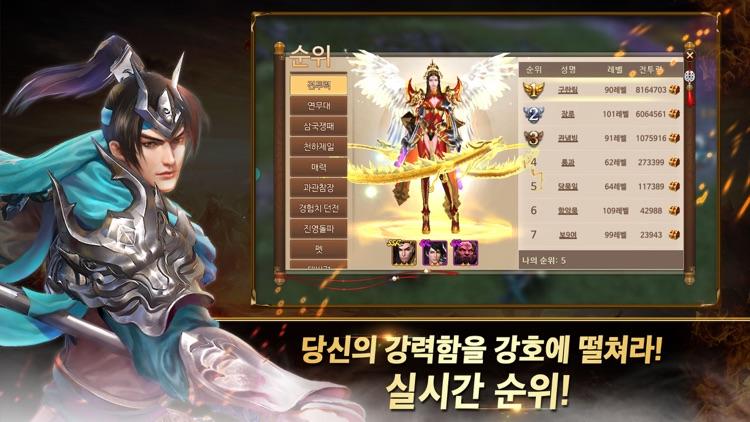 무신2 : 삼국무협전 screenshot-3