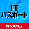 ITパスポート 試験対策 アプリ-オンスク.JP