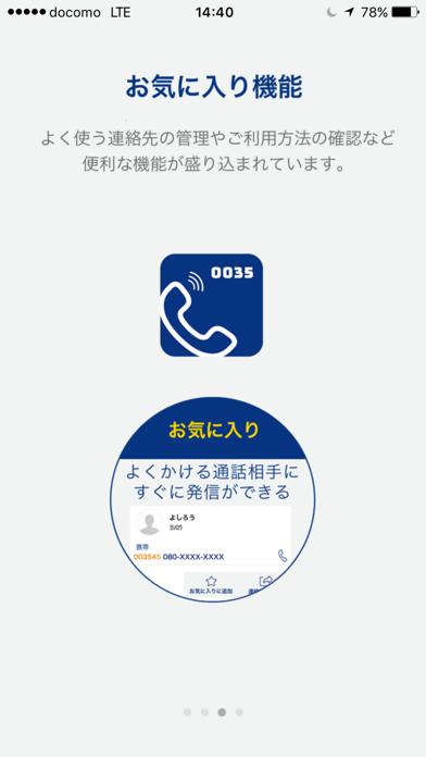 0035でんわのおすすめ画像3
