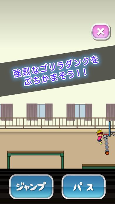 最新スマホゲームのトニーくんのダンクダンクダンクが配信開始!