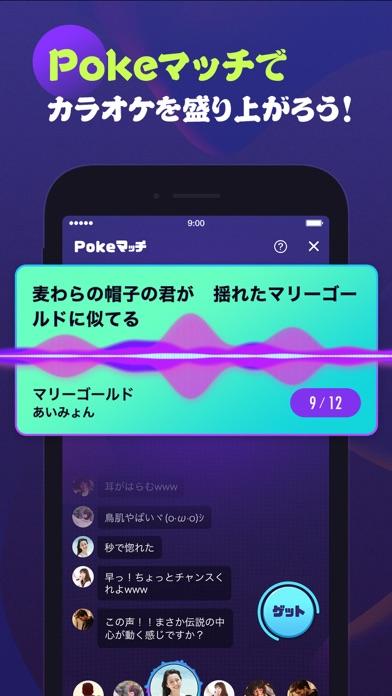 Pokekara - 採点カラオケアプリのおすすめ画像3