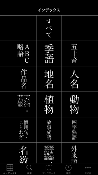 大辞林 ScreenShot0