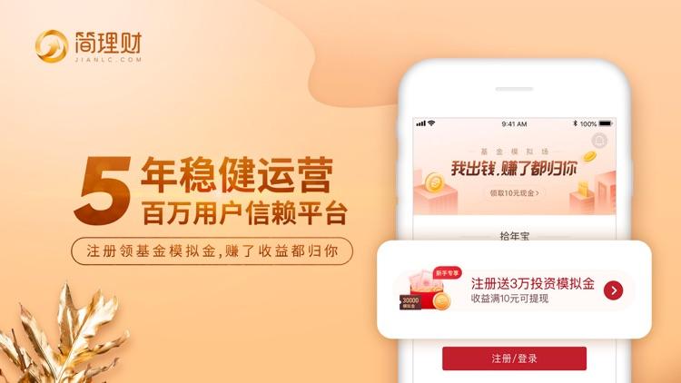 简理财-综合互联网金融信息推荐平台 screenshot-0