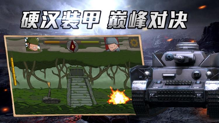 坦克前线:巅峰对决 screenshot-3