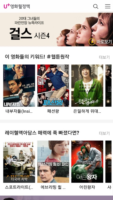 U+영화월정액(유플릭스) - 영화 미드 추천 다운 screenshot three