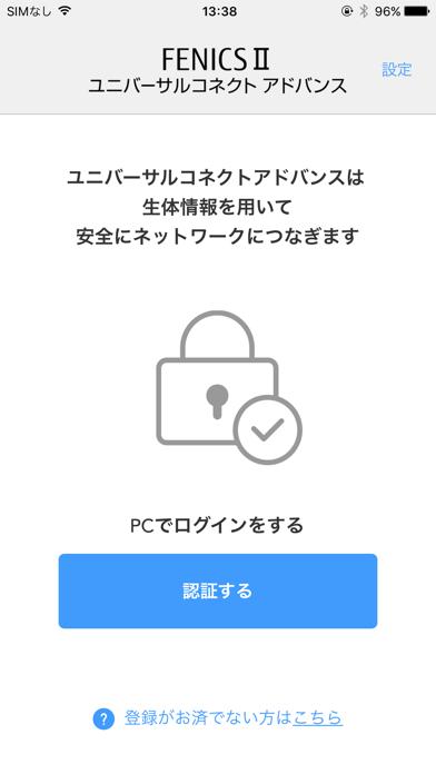 ネットワーク生体認証アプリケーションのスクリーンショット1
