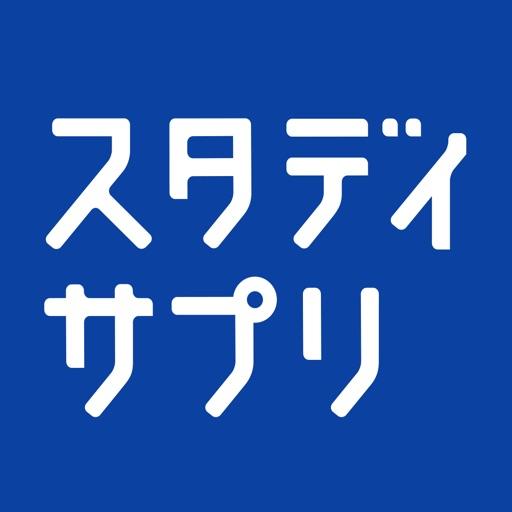スタディサプリ 高校講座/大学受験講座テスト勉強【スタサプ】