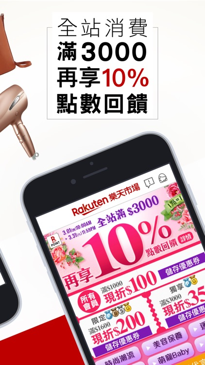 Rakuten樂天市場購物網