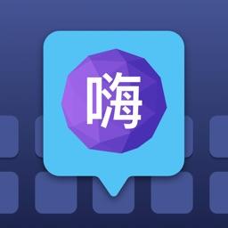 Text & Keyboard Translator App
