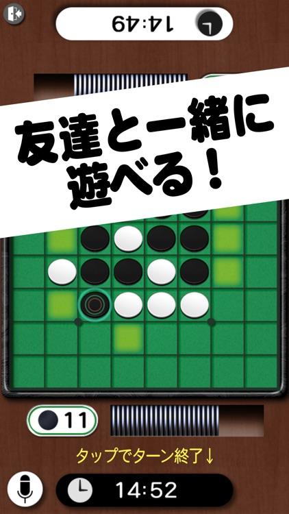 オセロ - オンライン screenshot-4