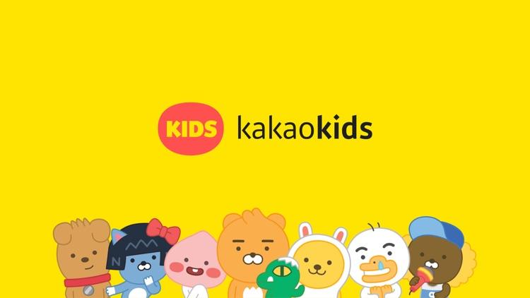 카카오키즈 screenshot-6
