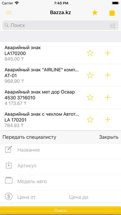 Bazza.kz screenshot 2