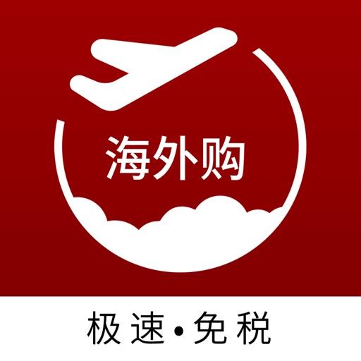 芒果海外购-正品折扣,直邮海淘app
