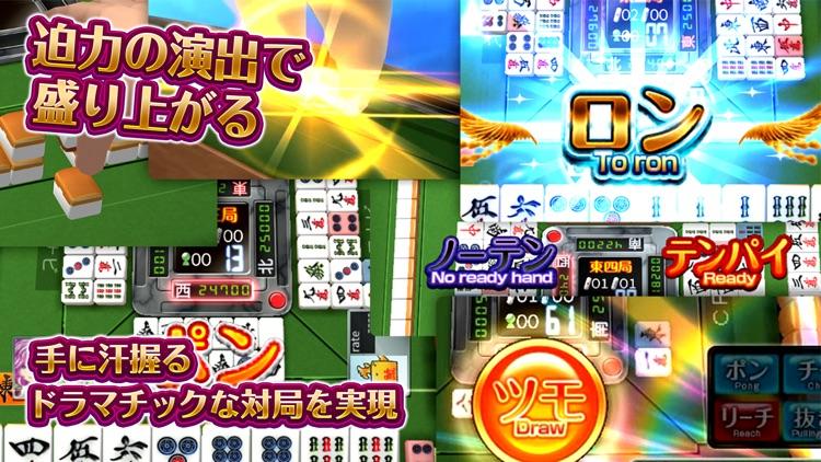 麻雀 ジャンナビ麻雀オンライン-初心者でも楽しめる麻雀アプリ screenshot-6