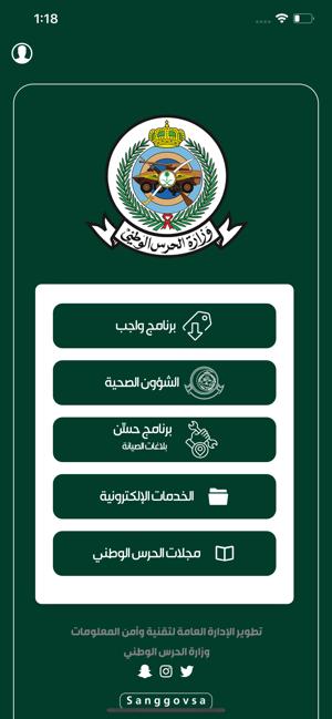 وزارة الحرس الوطني On The App Store