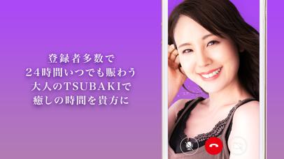 TSUBAKI ScreenShot3
