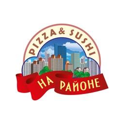 Пицца на районе