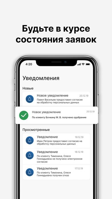 Росбанк ДомProСкриншоты 3