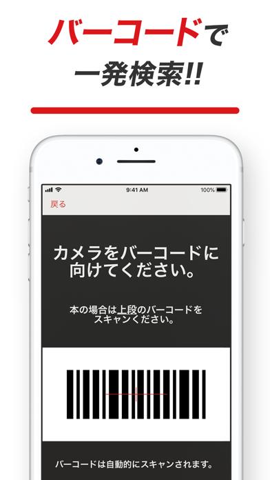 楽天ブックス ScreenShot4
