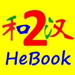 HSK HeChinese Book 2
