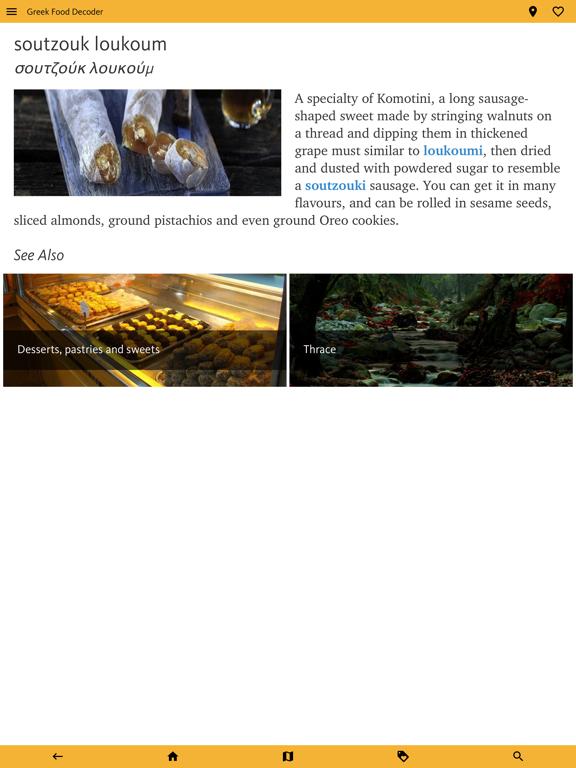 Greek Food Decoder screenshot 17
