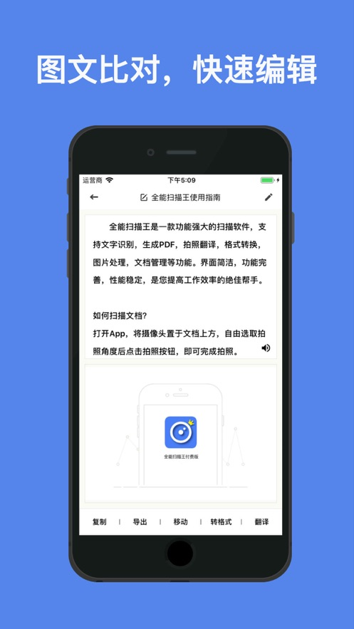 全能扫描王专业版 App 截图
