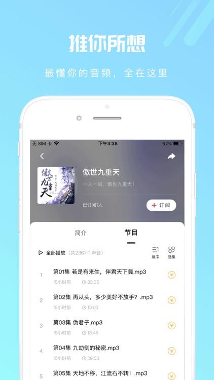 芒果动听 screenshot-3