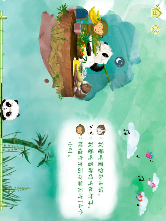 熊貓多多系列 06 - 我爱吃 screenshot 8