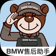 BMW China Aftersales Assistant