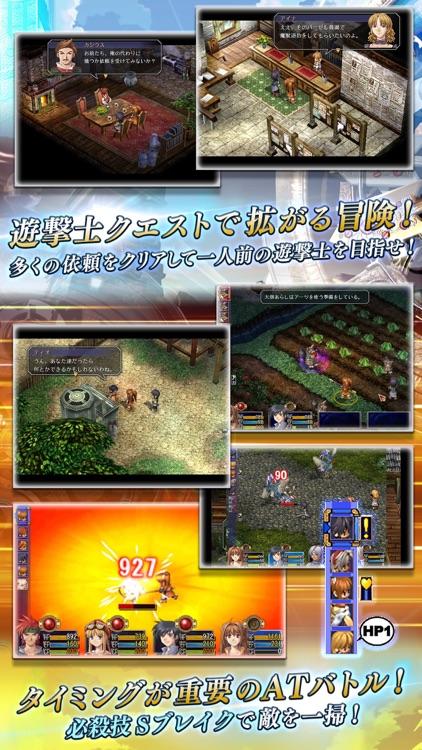 英雄伝説 空の軌跡FC screenshot-3