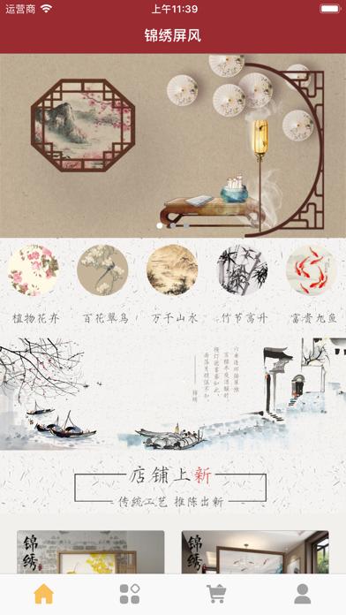 Screenshot #1 pour 锦绣屏风