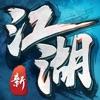 笨笨江湖-高自由度探索国风武侠