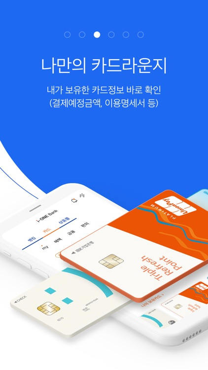 i-ONE Bank - IBK기업은행