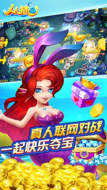 人人捕鱼-刺激的多人捕鱼游戏 screenshot-3