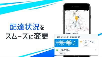 配達アプリ-ゼンリン住宅地図でサポート ScreenShot2