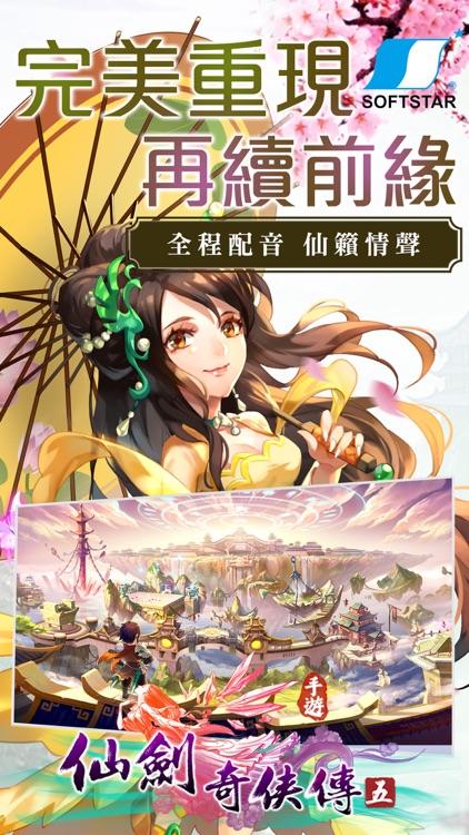仙劍奇俠傳5 screenshot-4
