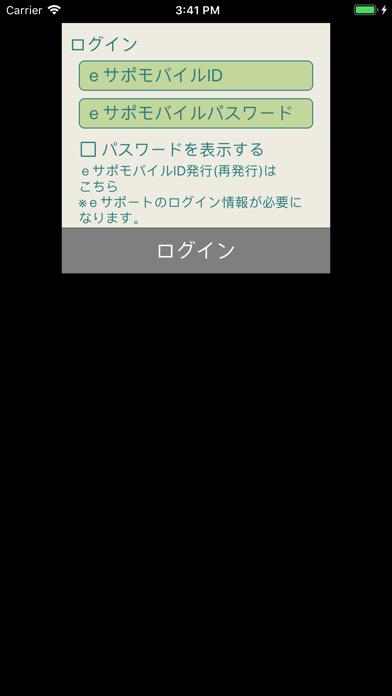 eサポートのスクリーンショット1