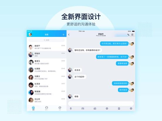 https://is2-ssl.mzstatic.com/image/thumb/Purple113/v4/a7/2a/be/a72abe9f-5808-4abc-881a-7e905d833713/20200414025227-com.tencent.mqq-zh-Hans-iOS-iPad-Pro-screenshot_1.jpg/552x414bb.jpg