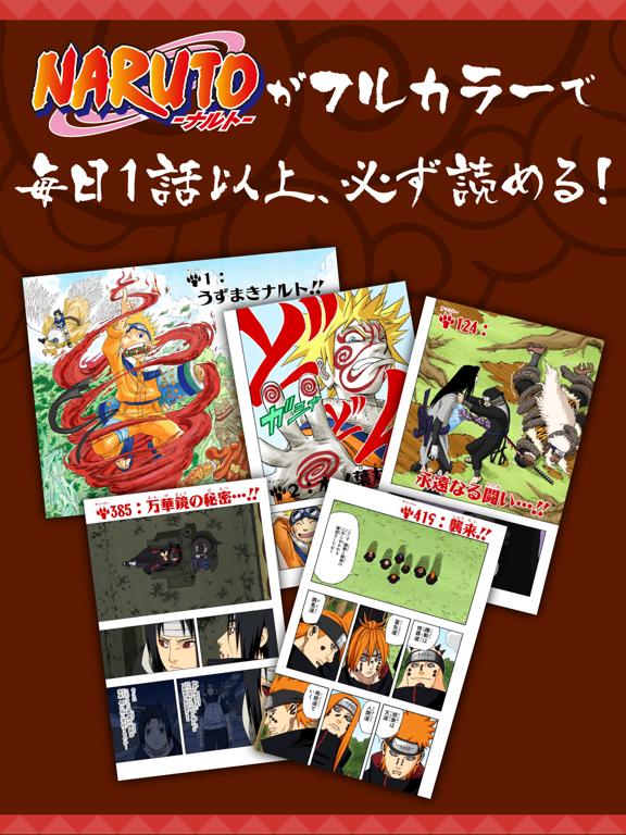 NARUTO-ナルト- 公式漫画アプリのおすすめ画像1