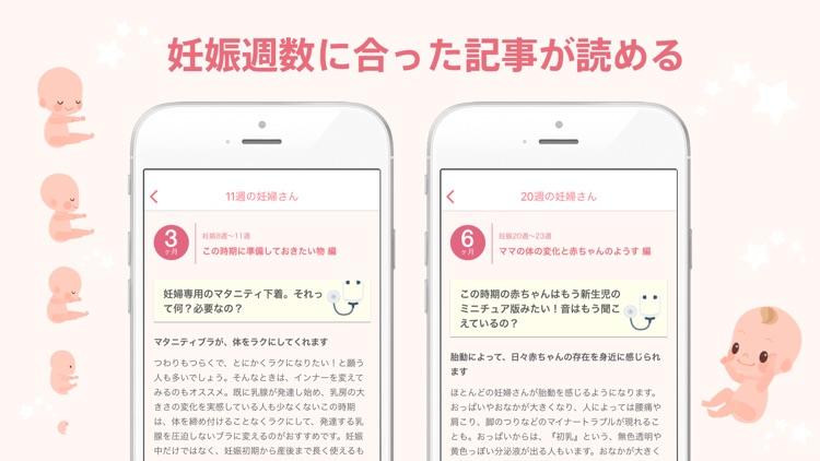 妊娠・出産アプリ Babyプラス -  妊娠の悩み解決 screenshot-3