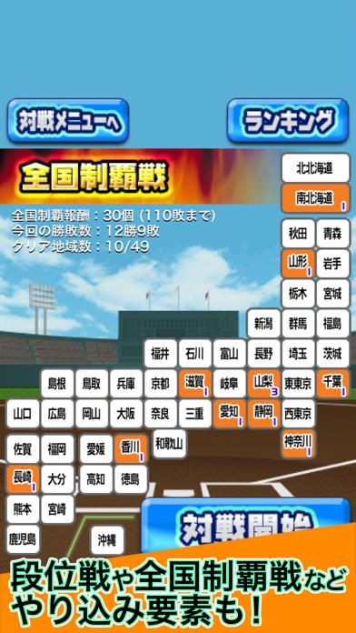 十球甲子園EXのおすすめ画像5