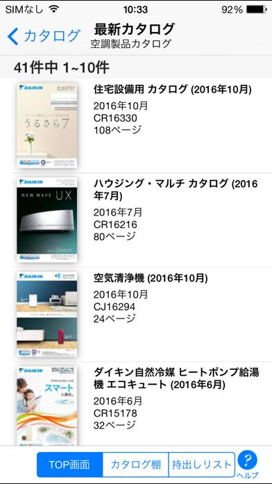 ダイキン営業支援 for iPhone ScreenShot1