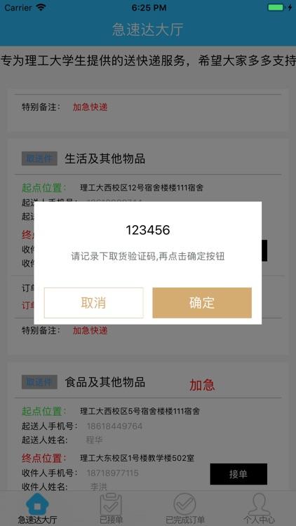 急速达-学生兼职赚钱平台 screenshot-3