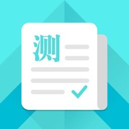 普通话测试-全国普通话水平测试专用练习